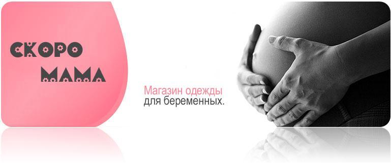 для скоро мама поздравления подходящие противозачаточные